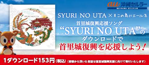 SYURI NO UTA