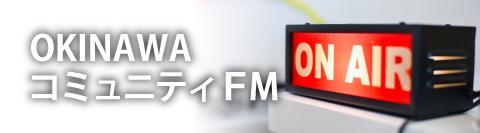 コミュニティーFMバナー