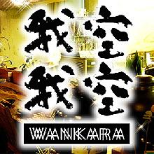 Wankara-Wankara