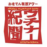 Uchina-kibun