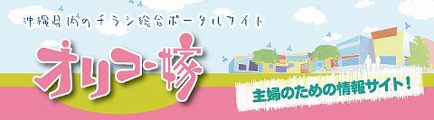 沖縄のチラシサイト 【オリコ―嫁】