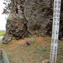 多幸山のフェーレー岩