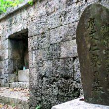 摩文仁家の墓