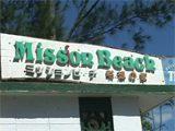 ミッションビーチ