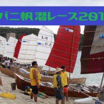 第18回サバニ帆漕レース