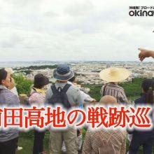 前田高地の戦跡巡り